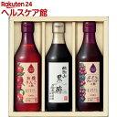 黒酢と飲む酢セット(1セット)【内堀(うちぼり)】