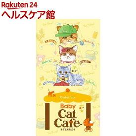 日本緑茶センター ベビーキャットカフェ ルイボスティー(3袋入)【日本緑茶センター】