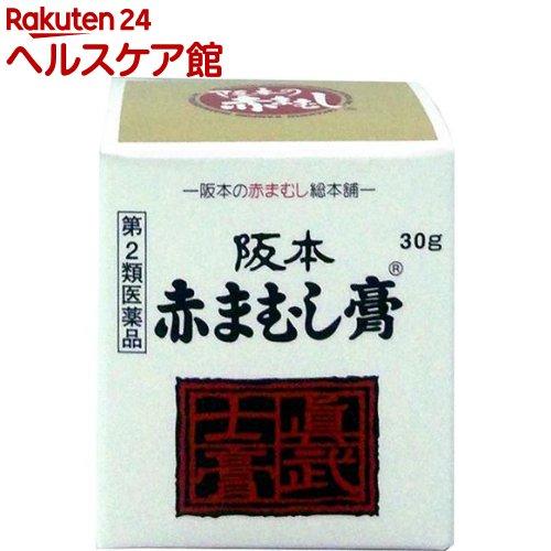 【第2類医薬品】阪本赤まむし膏(30g)【阪本の赤まむし】