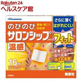 【第3類医薬品】のびのびサロンシップFH フィット 温感(16枚入)【サロンシップ】