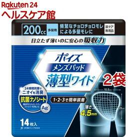 ポイズ メンズパッド 薄型ワイド 多量用 200cc(14枚入*2袋セット)【ポイズ】
