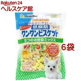 おなかにやさしいちっちゃな低脂肪ワンワンビスケット 5つのお野菜ミックス(160g*6コセット)【ドギーマン(Doggy Man)】