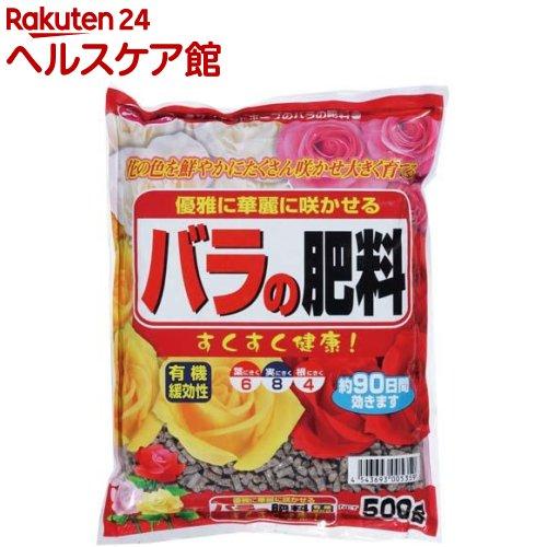 サンアンドホープ バラの肥料(500g)【サンアンドホープ】