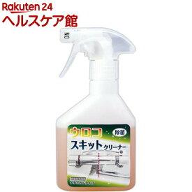 ウロコスキットクリーナー ナチュラルタイプ(200ml)【コモライフ】