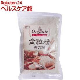 オーガニック小麦粉 全粒粉(強力粉)(500g)【健友交易】
