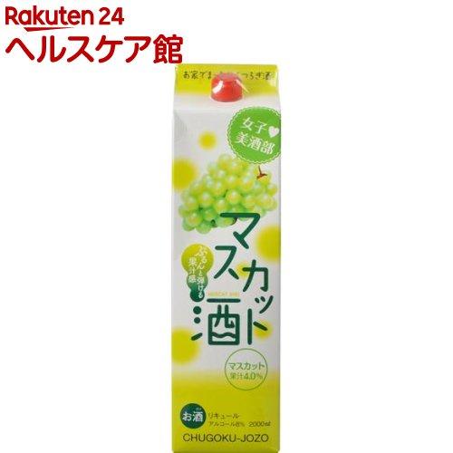 女子美酒部 マスカット酒 パック 8度(2000mL)
