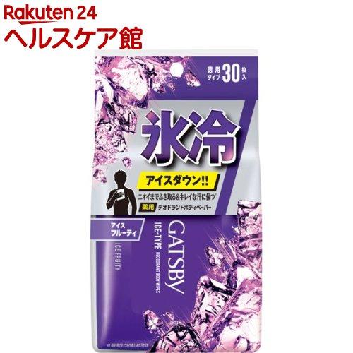 ギャツビー アイスデオドラント ボディペーパー アイスフルーティ(30枚入)【GATSBY(ギャツビー)】
