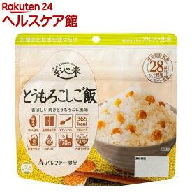 安心米 とうもろこしご飯(100g)【spts14】【安心米】[防災グッズ 非常食]