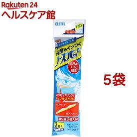 フィッティ ノーズパッド(2個入*5袋セット)【フィッティ】