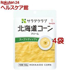 サラダクラブ 北海道コーン クリーム(150g*4コセット)【サラダクラブ】