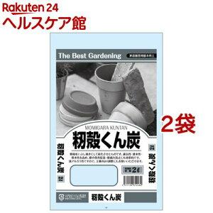 田宮園芸 籾殻くん炭(2L*2コセット)