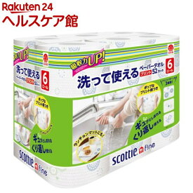スコッティ ファイン 洗って使えるペーパータオル プリント 52カット(6ロール)【スコッティ(SCOTTIE)】[キッチンペーパー]