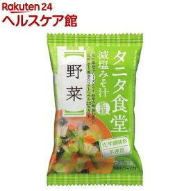 【訳あり】フリーズドライ タニタ食堂監修の減塩みそ汁 野菜(1食)[味噌汁]