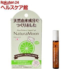 ナチュラムーン ネイルケア・フレグランスオイル もぎたてグリーンシトラスの香り(8mL)【ナチュラムーン】