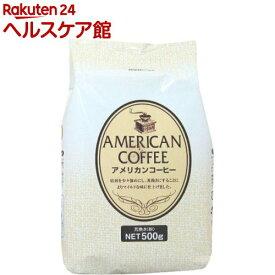アバンス アメリカンコーヒー(500g)【アバンス】