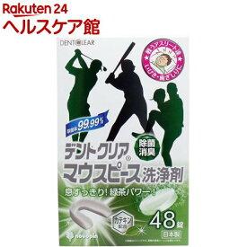 デントクリア マウスピース洗浄剤 緑茶の香り(48錠)【デントクリア】