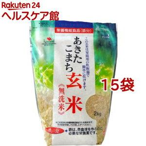 あきたこまち玄米 無洗米 鉄分強化(2kg*15袋セット)