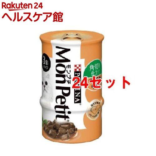 モンプチ缶 3P 角切り仕立て やわらか牛肉(1セット*24コセット)【モンプチ】