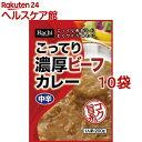 こってり濃厚ビーフカレー(200g*10コ)【Hachi(ハチ)】