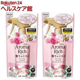 ソフラン アロマリッチ 香りのミスト ダイアナの香り つめかえ用(250ml*2コセット)【more20】【ソフラン】