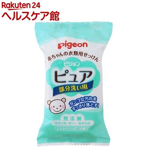 ピジョン 赤ちゃんの衣類用せっけん ピュア 部分洗い用(120g)【Pigeon ピュア】