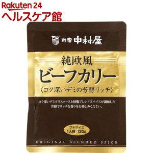 【訳あり】新宿中村屋 純欧風ビーフカリー コク深いデミの芳醇リッチ 1人前(120g*5袋入)