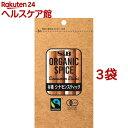 ORGANIC SPICE 袋入り 有機 シナモンスティック(4本入*3袋セット)