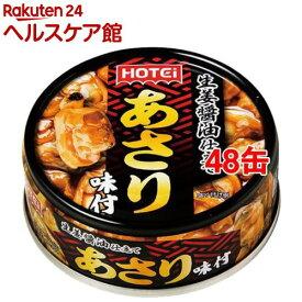 ホテイフーズ あさり味付(70g*48缶セット)【ホテイフーズ】