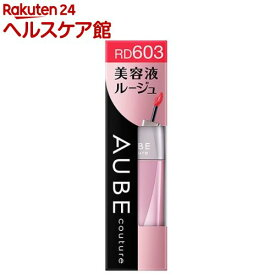 ソフィーナ オーブ 美容液ルージュ RD603(5.5g)【オーブ(AUBE)】