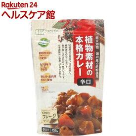 創健社 植物素材のカレー辛口 フレークタイプ(135g)【spts2】