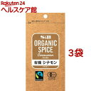 ORGANIC SPICE 袋入り 有機 シナモン パウダー(15g*3袋セット)【more20】