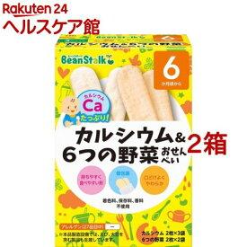 ビーンスターク カルシウム&6つの野菜おせんべい(20g*2箱セット)【ビーンスターク】