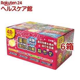 炭酸ガス 薬用発泡入浴剤(48錠入*6箱セット)