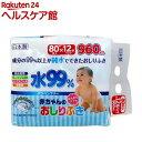 水99% 赤ちゃんのおしりふき(80枚*12コパック)【レック】