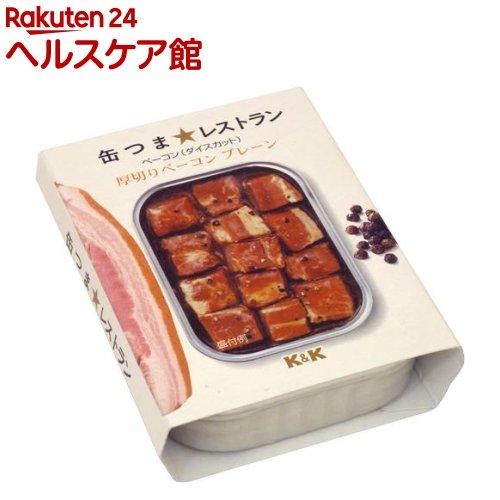 K&K 缶つま★レストラン 厚切りベーコン プレーン(105g)【K&K 缶つま】