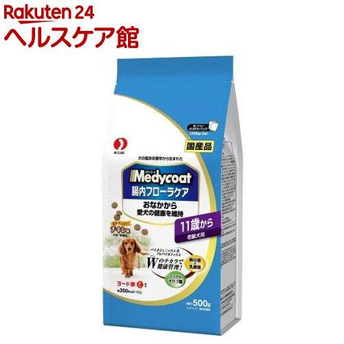 メディコート 腸内フローラケア 11歳から 老齢犬用(500g)【メディコート】