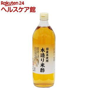 内堀醸造 本造り米酢(900ml)【more20】【内堀醸造】