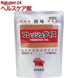 創味食品 フレッシュダイス 中華調味背脂 無塩 業務用(500g)【slide_c3】【創味】