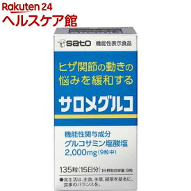 佐藤製薬 サロメグルコ(135粒)