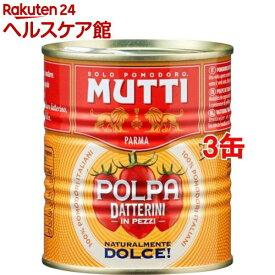 ムッティ ダッテリーニ(300g*3缶セット)【MUTTI(ムッティ)】