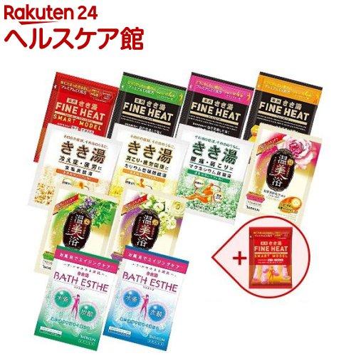 【企画品】バスクリン 温活入浴剤 12種類アソート(おまけつき)(12包+1包入)【バスクリン】