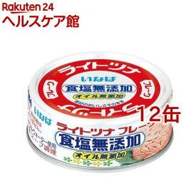 ライトツナ食塩無添加オイル無添加(70g*12コセット)[缶詰]