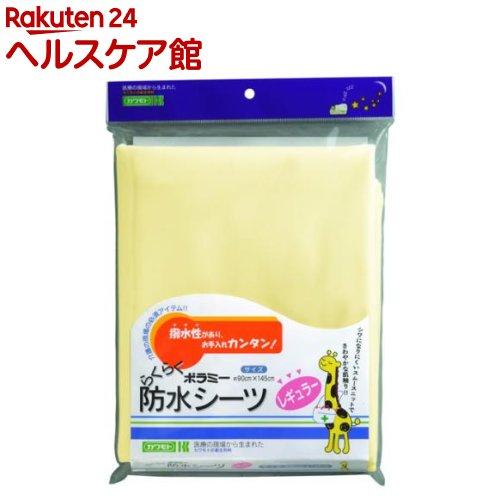 ポラミー らくらく防水シーツ レギュラー クリーム(1枚入)【ポラミー】