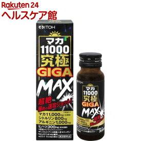 マカ11000究極GIGA MAX(50ml)【井藤漢方】