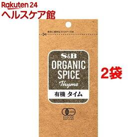 ORGANIC SPICE 袋入り 有機 タイム(5g*2袋セット)