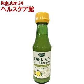 ビオカ 有機レモン果汁 ストレート100%(150ml)
