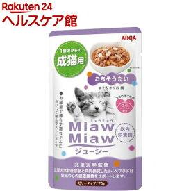 ミャウミャウ ジューシー ごちそうたい(70g)【more99】【ミャウミャウ(Miaw Miaw)】[キャットフード]