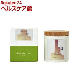 ヘブンリーアルーム アロマキャンドルS SLEEPLUS 03 ラベンダーサンダルウッド(80g)【ヘブンリーアルーム(Heavenly Aroom)】