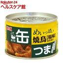 K&K 缶つま めいっぱい 焼鳥 塩味(135g)【K&K 缶つま】