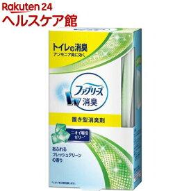 トイレの置き型ファブリーズ あふれるフレッシュグリーンの香り(130g)【more30】【ファブリーズ(febreze)】
